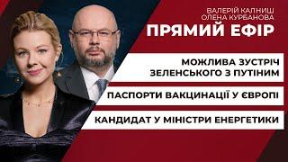 Можлива зустріч Зеленського з Путіним / Кандидат у міністри енергетики / Вакцинація | ПРЯМИЙ ЕФІР