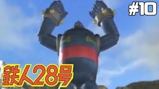 さよなら鉄人 (2013/12/1にniconicoにアップした「鉄人28号」実況動画...