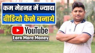 Kam Mehnat Me Jyada Video Banakar Kaise Upload Kare | Earn More Money on Youtube