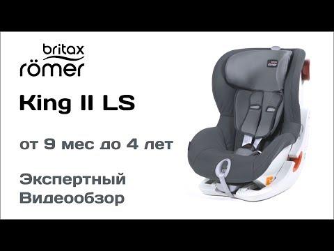 Автокресло Britax Romer King II LS обзор Супермаркета Детских Автокресел
