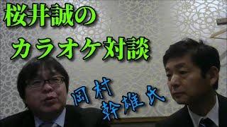 2019/1/19 八王子街宣後にカラオケ屋で岡村さんと対談.