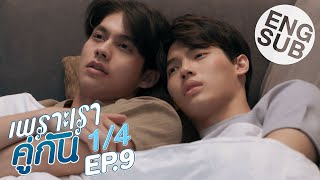 [Eng Sub] เพราะเราคู่กัน 2gether The Series | EP.9 [1/4]