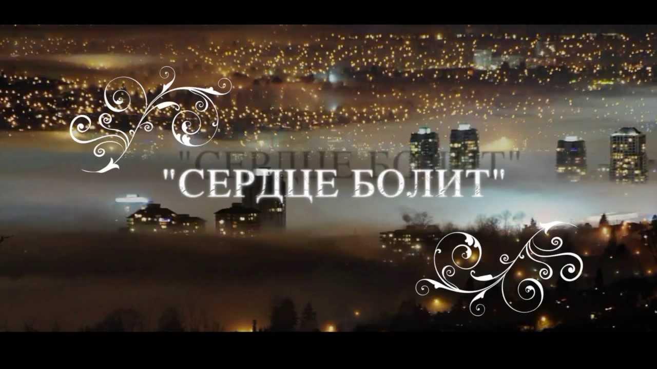 Сергей артемьев красивая скачать бесплатно mp3