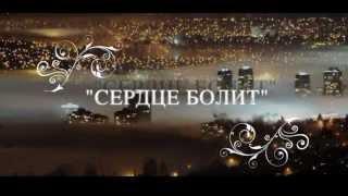Сергей Артемьев - Сердце Болит