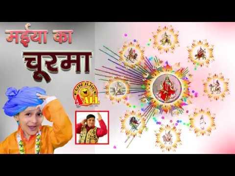 Mata ke Bhajan #मईया का चूरमा Maiya Ka Churma Mata Ke Bhajan #Raju Punjabi #VR Bros #Navratri 2017