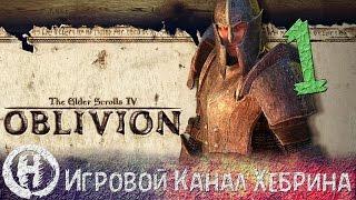 Прохождение Oblivion - Часть 1 (Видение Императора)