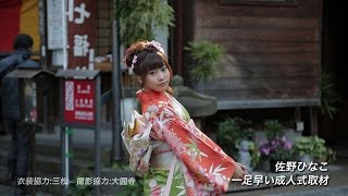 佐野ひなこが、東京・下目黒の大圓寺で一足早い成人式を行いました。 佐...