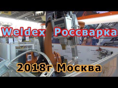 Weldex Россварка. Выставка сварочного оборудования 2018