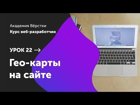 Урок 22. Гео-карты на сайте | Курс Веб разработчик | Академия верстки