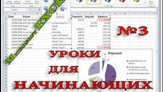 Excel - Уроки для начинающих. Урок №3