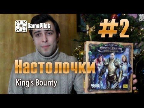 Настолочки: King's Bounty. Выпуск 2.