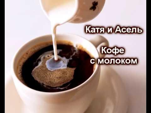 Катя и Асель - Кофе с молоком