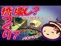 【たこらいす】事故多発!橋を作るゲームパート3!!(゜Д゜)【Poly Bridge】