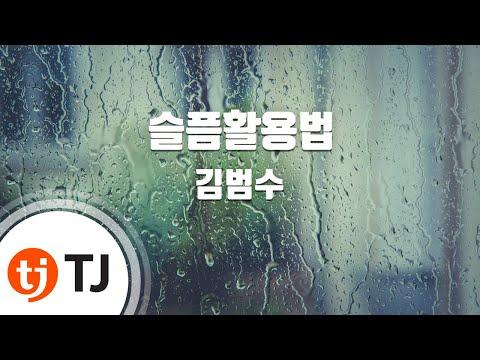 [TJ노래방] 슬픔활용법 - 김범수 (Sadness Guide - Kim Bum Soo) / TJ Karaoke