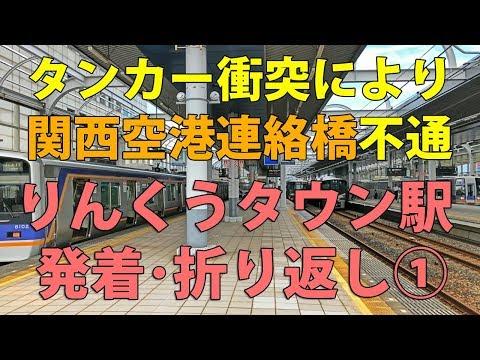 【りんくうタウン止め】台風によるタンカー衝突で関空連絡橋が不通  りんくうタウン折り返し状況 (1/2)
