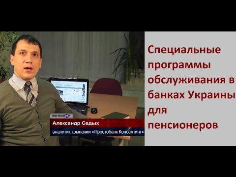 Специальные программы обслуживания в банках Украины для пенсионеров