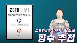 구독자 SNS1177 님을 위한 맞춤 #향수 추천!