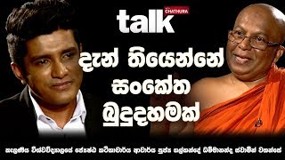 Talk With Chatura (Full Episode)