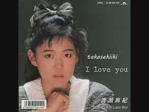 渡瀬麻紀 I love you