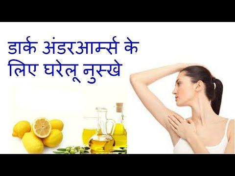 Beauty tips in Hindi-डार्क अंडरआर्म्स के लिए घरेलू नुस्खे-Beauty tips-how to whiten dark underarms