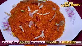 গাজরের হালুয়া তৈরির সবচেয়ে সহজ রেসিপি | Gajorer Halua Bangla | How to make gajorer halua by Razia