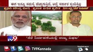 Dinesh Gundu Rao Seeks PM Modi Must Have Taken An Aerial Survey Of Floods In Karnataka
