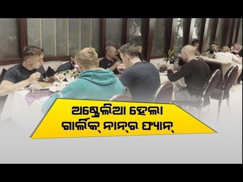 Hockey World Cup 2018: Australian Hockey Team Relish Odisha Dishes