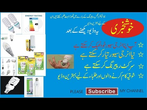 HOW TO REPAIR ENERGY SAVER CIRCUITS  PART 03 IN URDU