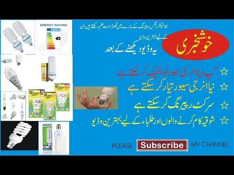 HOW TO REPAIR ENERGY SAVER CIRCUITS  PART 03 IN URDU