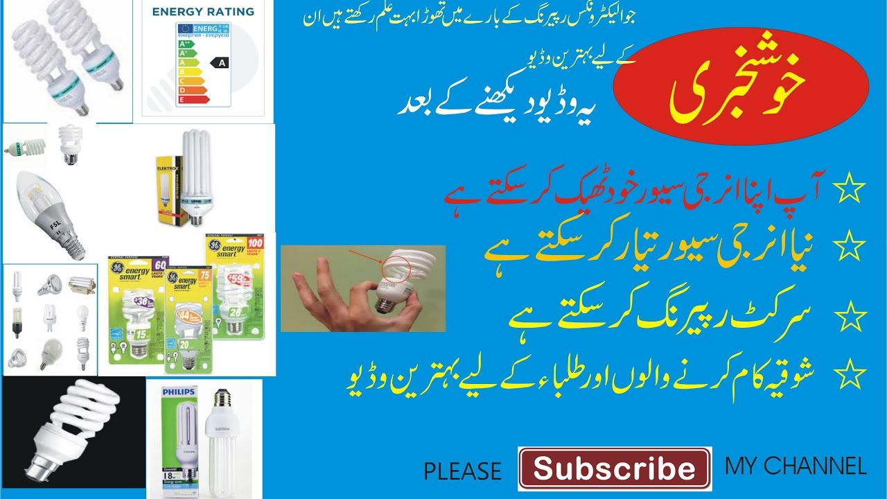 How to repair energy saver circuits part 03 in urdu youtube how to repair energy saver circuits part 03 in urdu ccuart