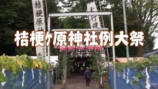 桔梗ケ原神社例大祭