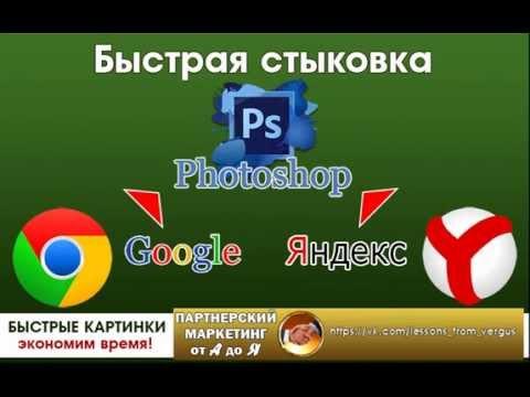Как быстро вставить картинку из браузера в Photoshop