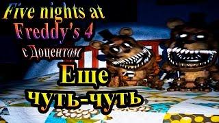 - Прохождение Пять ночей Фредди 4 five nights at freddy s 4 часть 7 Еще чуть чуть