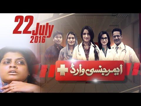 Tension Ek Deemak   Emergency Ward – 22 July 2016