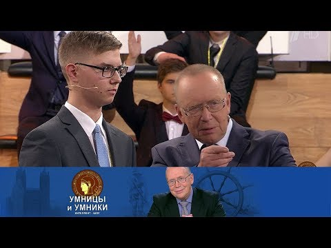 Умницы и умники - Выпуск от 13.10.2018