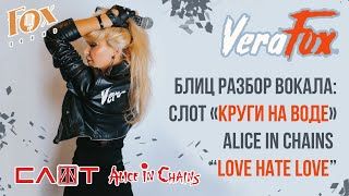 "Блиц разбор  вокала Слот «круги на воде», Alice in chains ""Love hate love"""