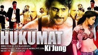 Nayi Hukumat Nayi Jung (2015) - Prabhas, Shriya | Hindi Dubbed Movie Full Movie HD
