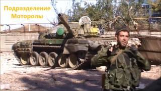 Бои отряда моторолы ДНР / War in ukraine