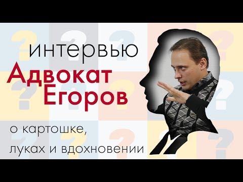 Адвокат Егоров, о картошке, луке и вдохновении.