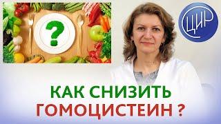 Как СНИЗИТЬ ГОМОЦИСТЕИН, если метилфолат и витамины группы B не помогли. Отвечает Дементьева. С.Н.
