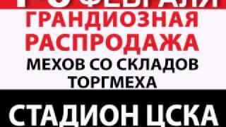 видео распродажи шуб в москве
