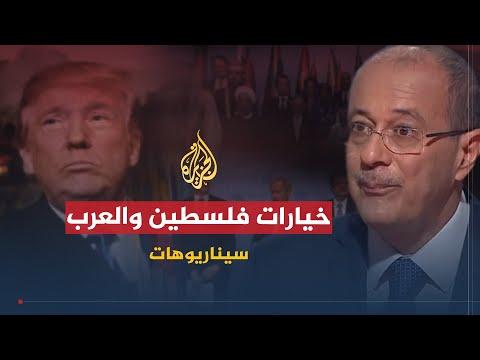 سيناريوهات- خيارات فلسطين والعرب لإحباط قرار ترمب  - نشر قبل 1 ساعة