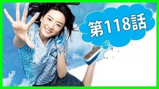 「半分、青い。」 第118話 / 五平餅の訓練受ける鈴愛 / 花野は鈴愛が描...