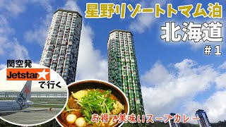 [ Go To トラベルで 2泊3日の北海道旅行 ] #1 関西空港から星野リゾートトマムまでの移動編です♪ ~ 『アジアンバー・ラマイ千歳店』でスープカレーを食べて、トマムに向かいました ~