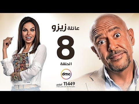 مسلسل عائلة زيزو - الحلقة الثامنة 8 - بطولة أشرف عبد الباقى - Zizo's Family Episode 08