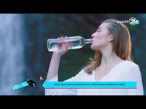 "Урбан Таг - ""Maya"" природна и квалитетна изворска вода"