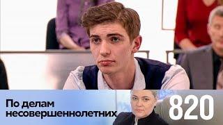 По делам несовершеннолетних | Выпуск 820