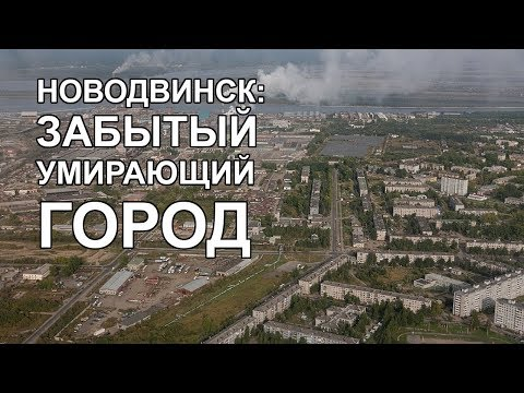 Новодвинск: город, которого нет