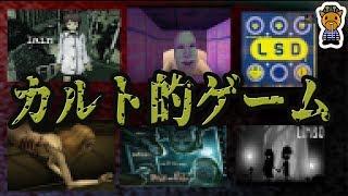 カルト的人気を誇る不穏なゲーム5選 thumbnail