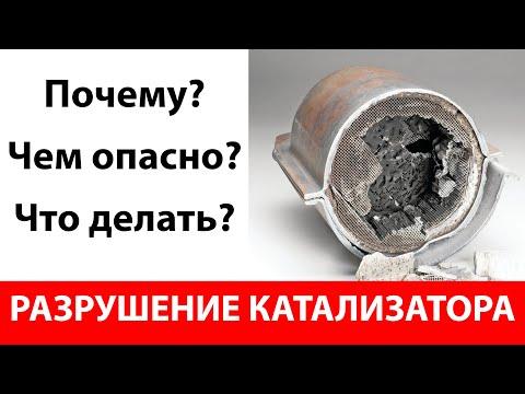 Разрушение катализатора: причины и последствия.